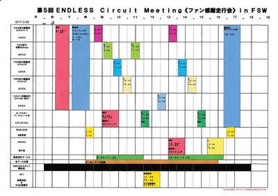 schedule2017.jpg